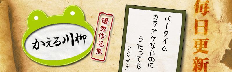 ホテル&スパ アンダリゾート伊豆高原 かえる川柳