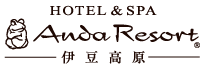 HOTEL&SPA Anda Resort 伊豆高原