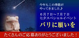 2015年七夕キャンペーン