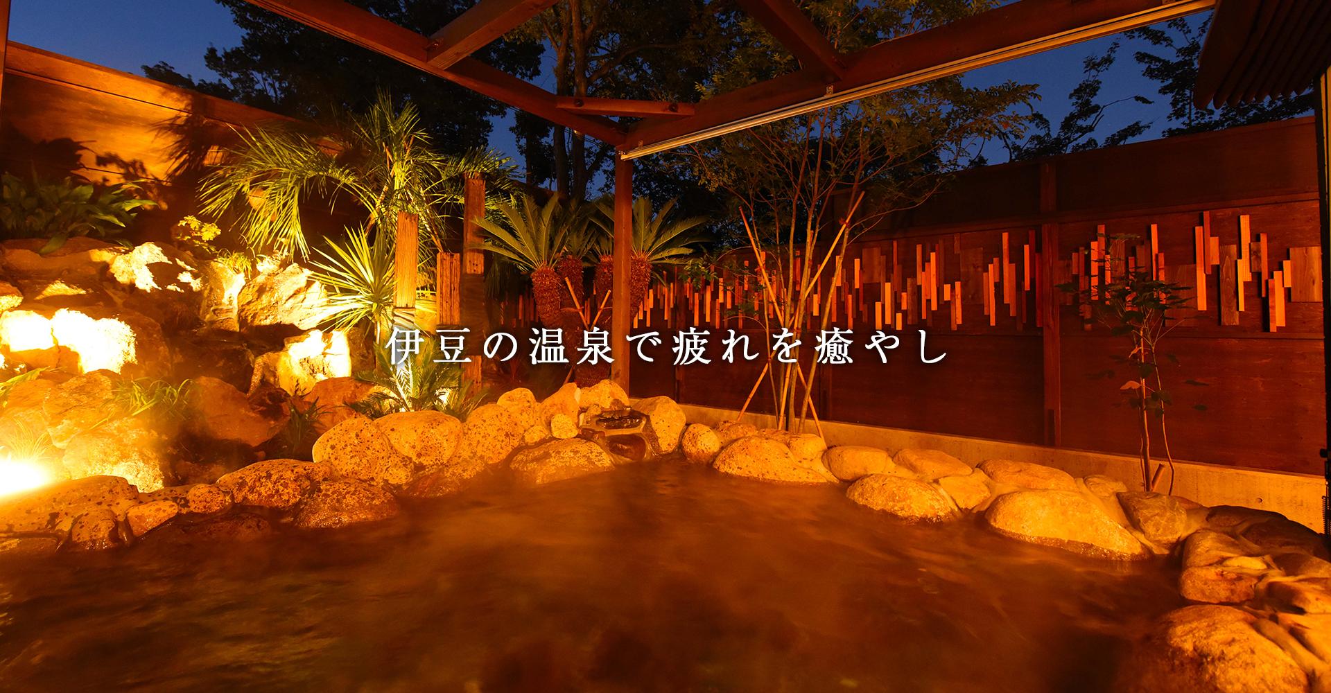 いっ 森 湖 アンダ ぺき の 伊豆