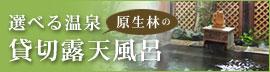 選べる温泉 原生林の貸切露天風呂
