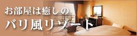 お部屋は癒しのバリ風リゾート