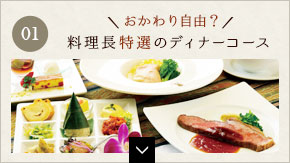 料理長特選のディナーコース