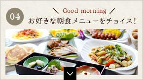 お好きな朝食メニューをチョイス!