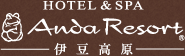 HOTEL & SPA Anda Resort 伊豆高原