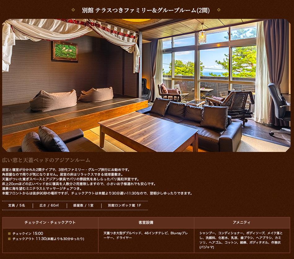 別館ファミリースイート(ベッドルーム2部屋)