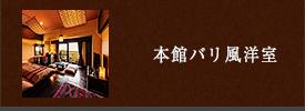 本館バリ風洋室