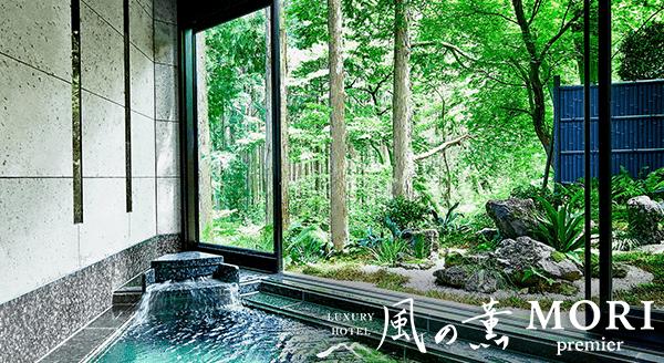 限定7室の美麗空間 ラグジュアリーホテル風の薫 MORI Premire