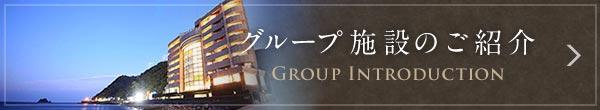グループ施設のご紹介
